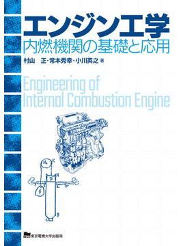 エンジン工学 内燃機関の基礎と応用