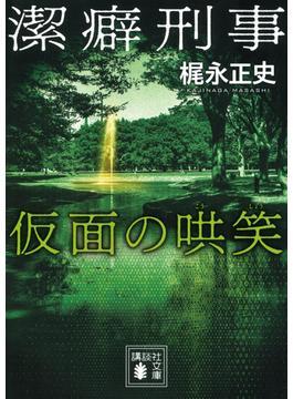 潔癖刑事 仮面の哄笑(講談社文庫)