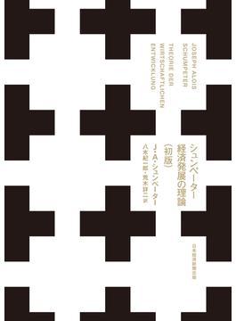 シュンペーター 経済発展の理論(初版)(日本経済新聞出版)