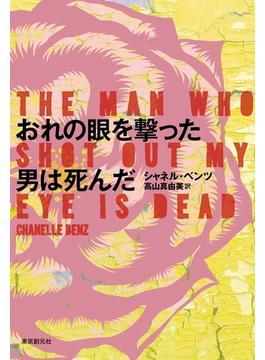 おれの眼を撃った男は死んだ
