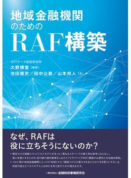 地域金融機関のためのRAF構築