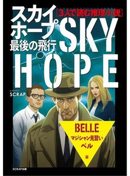 3人で読む推理小説 スカイホープ最後の飛行 3:マジシャン見習いベル編