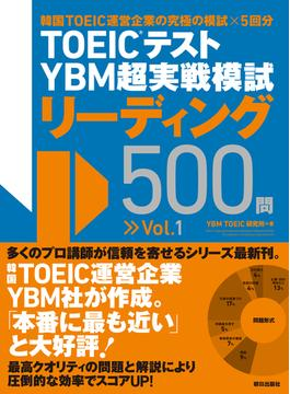 TOEICテストYBM超実戦模試リーディング500問 Vol.1
