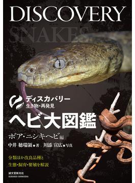 ヘビ大図鑑 分類ほか改良品種と生態・飼育・繁殖を解説 ボア・ニシキヘビ編