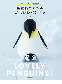 軽量粘土で作るかわいいペンギン こねて、丸めて、色を塗って