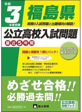 福島県公立高校入試問題 令和3年度受験