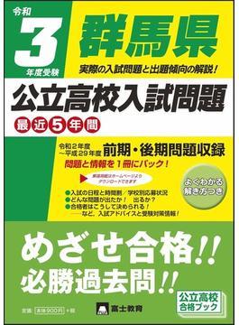 群馬県公立高校入試問題 令和3年度受験