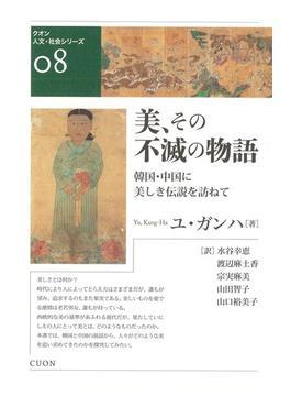 美、その不滅の物語 韓国・中国に美しき伝説を訪ねて