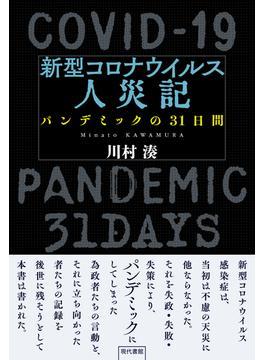 新型コロナウイルス人災記 パンデミックの31日間