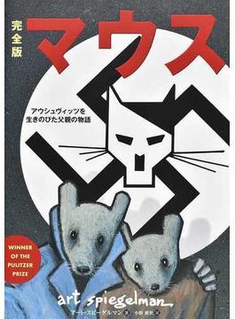 マウス 完全版 アウシュヴィッツを生きのびた父親の物語 (フェニックスシリーズ)