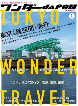 ワンダーJAPON 日本の《異空間》旅行マガジン 1 東京《異空間》旅行