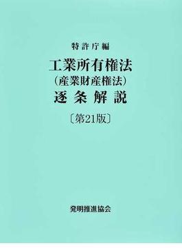 工業所有権法〈産業財産権法〉逐条解説 第21版