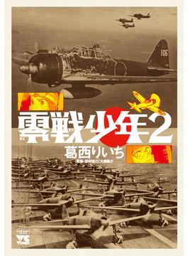 零戦少年 2 (ヤングチャンピオンコミックス)(ヤングチャンピオン・コミックス)