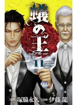 蟻の王 11(少年チャンピオン・コミックス)