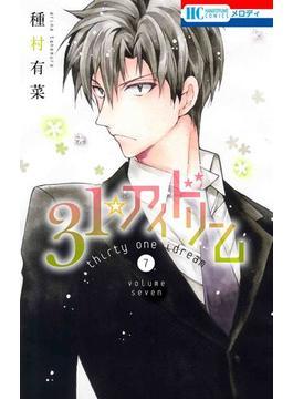 31☆アイドリーム 7 (花とゆめCOMICS)(花とゆめコミックス)