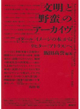 「文明」と「野蛮」のアーカイヴ ゴダール『イメージの本』からリヒター《アトラス》へ