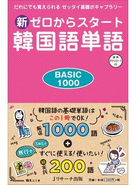 新ゼロからスタート韓国語単語 BASIC 1000 だれにでも覚えられるゼッタイ基礎ボキャブラリー