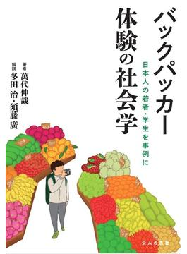 バックパッカー体験の社会学 日本人の若者・学生を事例に