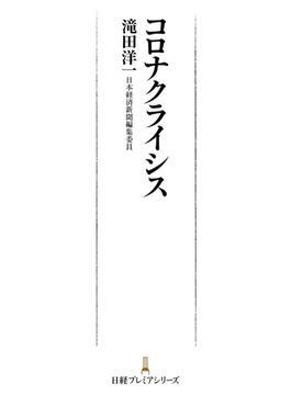 コロナクライシス(日経プレミアシリーズ)