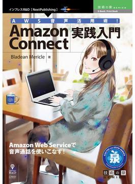 【オンデマンドブック】AWS音声活用術!Amazon Connect実践入門