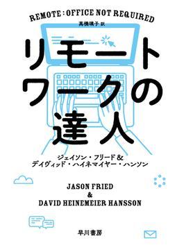リモートワークの達人(ハヤカワ文庫 NF)