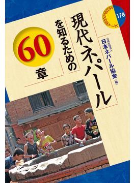 現代ネパールを知るための60章