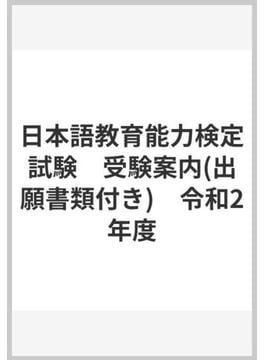 日本語教育能力検定試験 受験案内(出願書類付き) 令和2年度