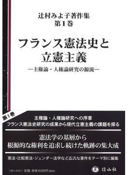 辻村みよ子著作集 第1巻 フランス憲法史と立憲主義