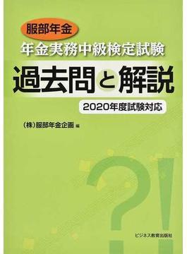 服部年金年金実務中級検定試験過去問と解説 2020年度試験対応
