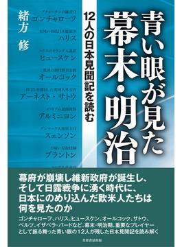 青い眼が見た幕末・明治 12人の日本見聞記を読む