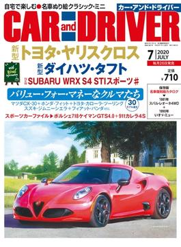 CAR and DRIVER 2020年7月号
