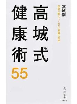 高城式健康術55 医師が教えてくれない家庭の医学(光文社新書)