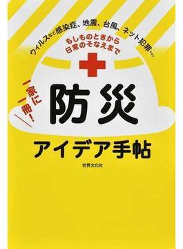 一家に一冊!防災アイデア手帖 もしものときから日常のそなえまで ウィルスなど感染症、地震、台風、ネット犯罪…