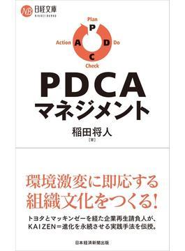 PDCAマネジメント(日経文庫)