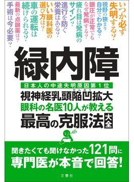 緑内障 眼科の名医10人が教える最高の克服法大全 日本人の中途失明原因第1位視神経乳頭陥凹拡大