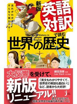 英語対訳で読む世界の歴史 流れがわかる!すんなり頭に入る! 新版(じっぴコンパクト新書)