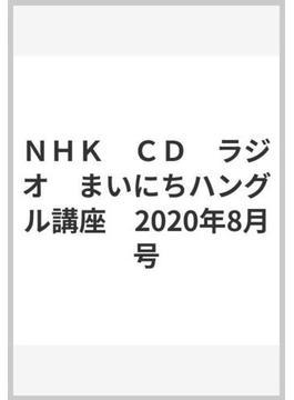 NHK CD ラジオ まいにちハングル講座 2020年8月号