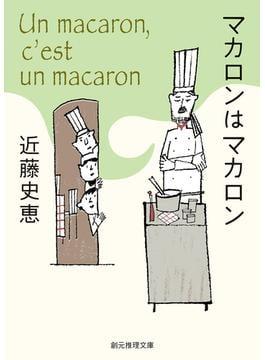 マカロンはマカロン(創元推理文庫)