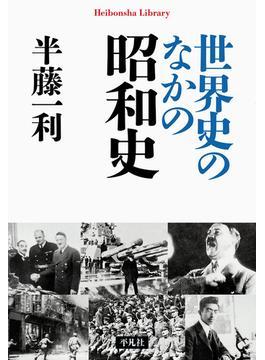 世界史のなかの昭和史(平凡社ライブラリー)