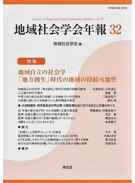 地域社会学会年報 第32集 地域自立の社会学「地方創生」時代の地域の持続可能性