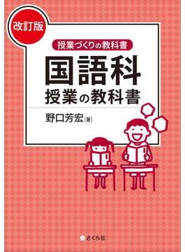 国語科授業の教科書 改訂版(授業づくりの教科書)