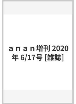 anan増刊 2020年 6/17号 [雑誌]