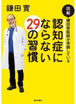 図解 鎌田實医師が実践している 認知症にならない29の習慣