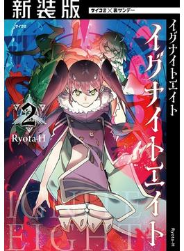 【新装版】イグナイトエイト 2(サイコミ×裏少年サンデーコミックス)