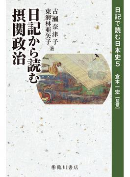 日記で読む日本史 5 日記から読む摂関政治