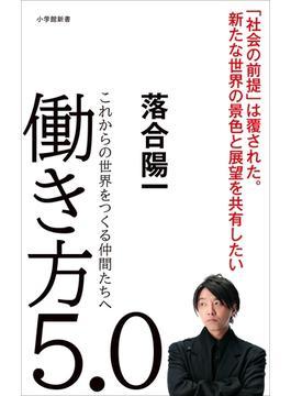 働き方5.0~これからの世界をつくる仲間たちへ~(小学館新書)(小学館新書)