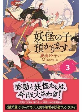 【児童書版】妖怪の子預かります3