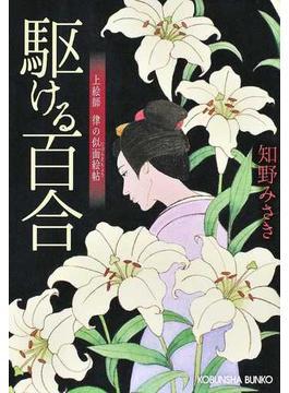 駆ける百合(光文社文庫)
