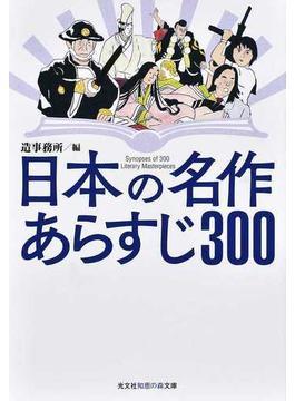 日本の名作あらすじ300(知恵の森文庫)