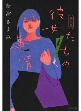 彼女たちの事情 傑作ミステリー・ホラー 決定版(光文社文庫)